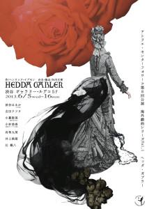 #8『ヘッダ・ガブラー』チラシ表