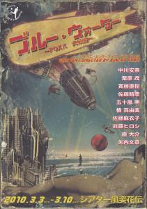 第3回公演『ブルー・ウォーター ~20XX火星編~』チラシ表