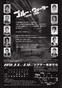 第3回公演『ブルー・ウォーター ~20XX火星編~』チラシ裏