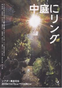 第4回公演『中庭にリング』チラシ表