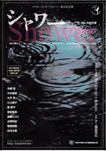 アトリエ・センターフォワード 第10回公演『シャワー』 残酷な選択でも、一緒にいてほしい。 10 万年の孤独になど、耐えられないから。 近未来の荒野で紡がれる「いのち」の物語。