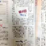 「東京新聞」掲載