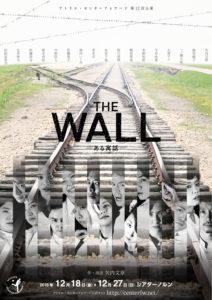 第12回公演『THE WALL -ある寓話-』フライヤー表面