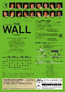 第12回公演『THE WALL -ある寓話-』フライヤー裏面